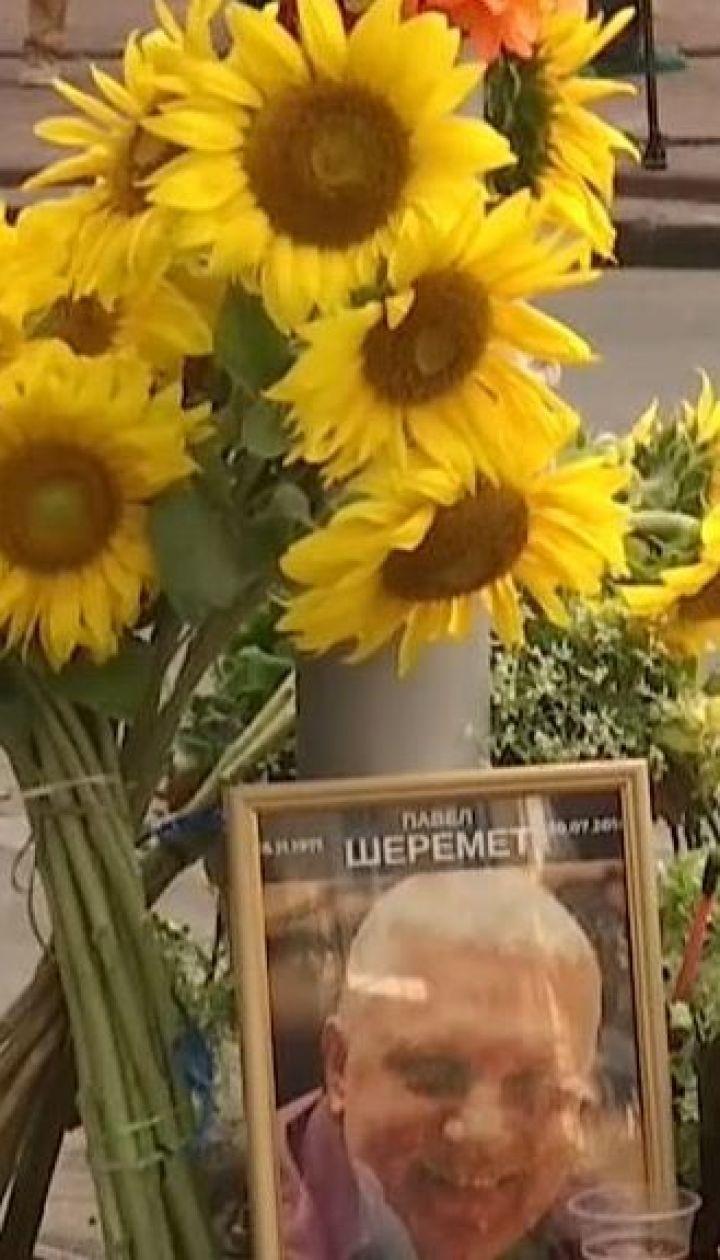 Роковини загибелі: друзі та колеги Шеремета вшанували пам'ять журналіста