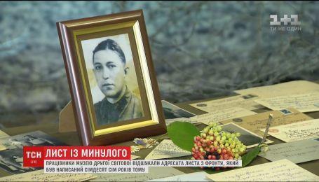Працівники музею Другої світової війни через 77 років знайшли адресата листа закатованого солдата