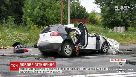В аварії на Хмельниччині загинули подружжя та 4-річна донька