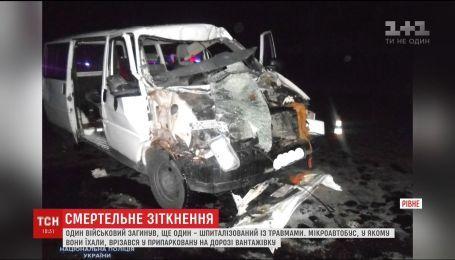 Смертельна ДТП на Рівненщині: загинув військовий, життя ще одного рятують лікарі