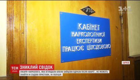 Врач-нарколог, которая осматривала Елену Зайцеву сразу после аварии, исчезла
