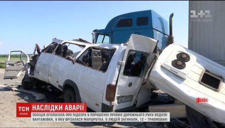 Водій фури, в яку врізалася маршрутка з білоруськими туристами, може сісти за ґрати на 12 років