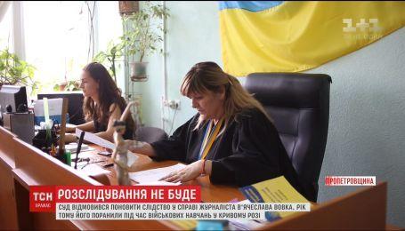 Военные не виноваты. Суд отказался возобновить расследование дела журналиста Вячеслава Волка