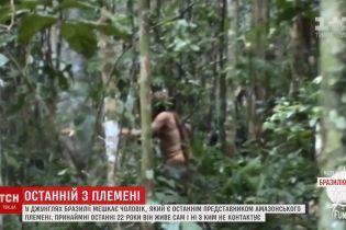 У Мережі з'явилося відео з останнім живим аборигеном Бразилії