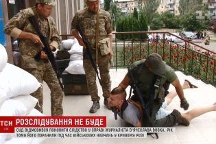 Военные не виноваты в травме журналиста на учениях в Кривом Роге – решение суда