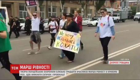 """В Кривом Роге впервые состоялся марш равенства """"КривбасПрайд"""""""