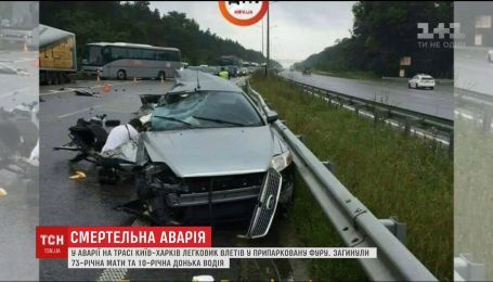 Ребенок и пожилая женщина погибли в ужасной аварии на трассе Киев-Харьков