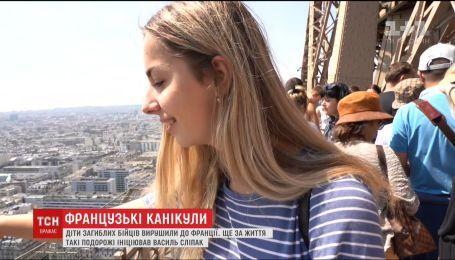 Дети погибших на Донбассе воинов провели несколько дней в Париже