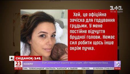 Актриса Єва Лонгорія розповіла про труднощі материнства