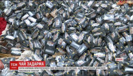 На смітнику біля одного з будинків Дніпра знайшли сотні коробок чаю