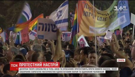 В Израиле прошли протесты против закона, запрещающего суррогатное материнство для однополых пар