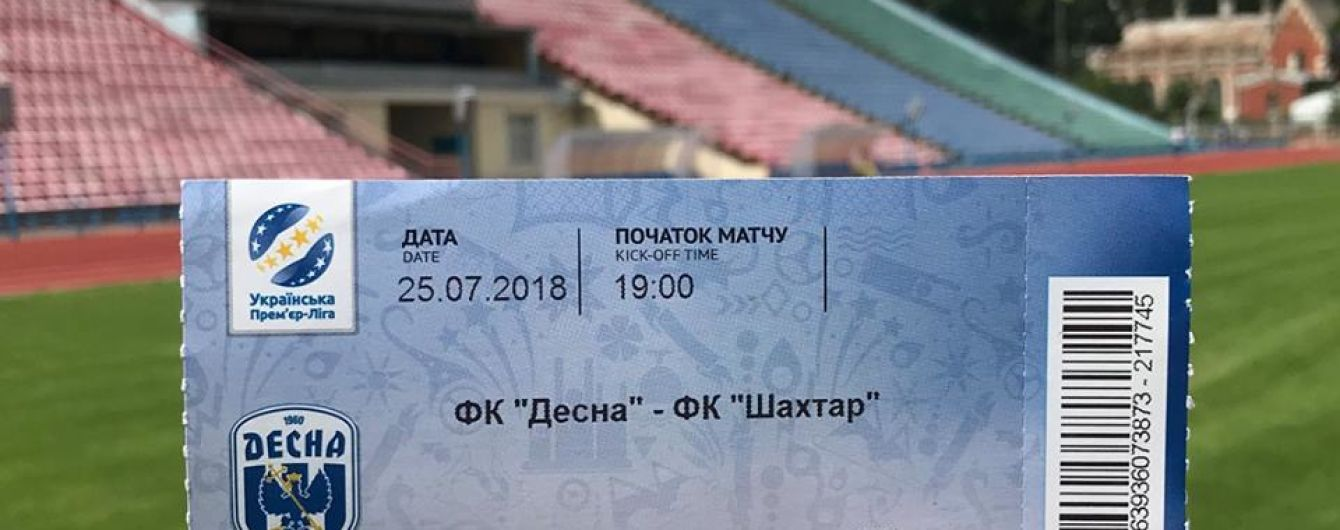 "На матч ""Десна"" - ""Шахтар"" за день розмели усі квитки"