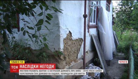 В Чернигове после сильного ливня часть домов стала не пригодной для жизни