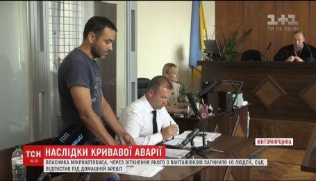 Суд відпустив під домашній арешт власника маршрутки, яка врізалася у вантажівку