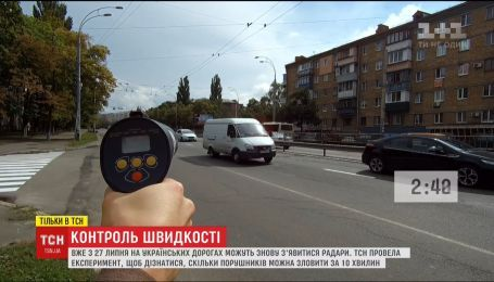 На днях на украинских дорогах могут вновь появиться радары - Омелян