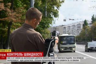 """Патрульные получат сертифицированные радары, водителям-нарушителям стоит бояться штрафов """"в ближайшее время"""""""