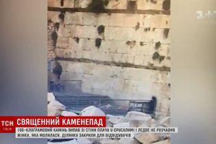 У Єрусалимі 100-кілограмовий камінь відвалився від Стіни плачу і ледве не вбив паломника