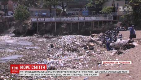 У столиці Домініканської республіки з пляжів прибрали тисячу тон сміття та бруду