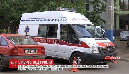 Отруєння цілої родини на Одещині спричинила бліда поганка