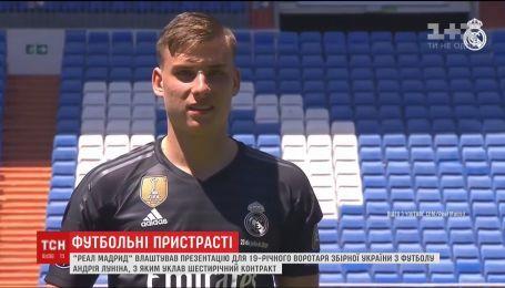 """Мадридский """"Реал"""" устроил эффектную презентацию для 19-летнего украинца"""