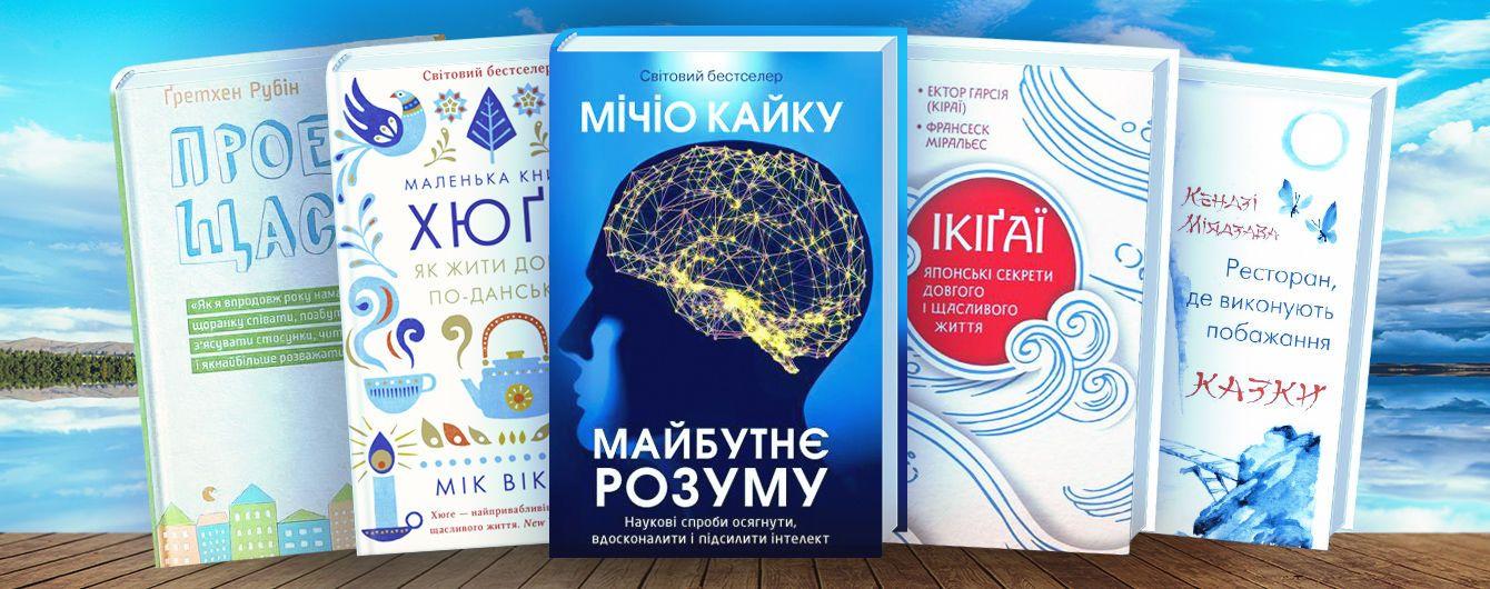 5 нових книжок про те, як стати щасливим