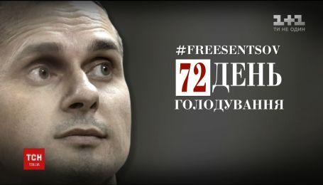 Сестра Сенцова спростувала інформацію про його передсмертний стан