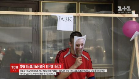 """""""Победа"""" Павелко: под НАПК провели пикет в виде футбольного матча"""