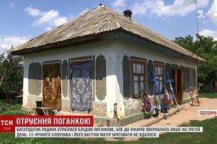 Трагедия в Одесской области: медики назвали причины смерти матери и 11-летнего сына