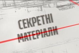 Рейдерство по-украински - Секретные материалы