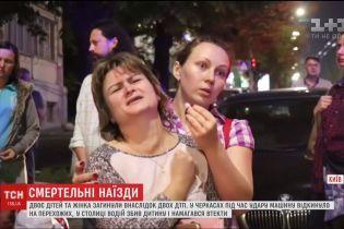 Двоє дітей і жінка загинули внаслідок двох ДТП у Черкасах та Києві
