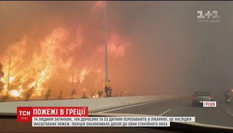 Європа взялася допомагати Греції у боротьбі з вогняною стихією