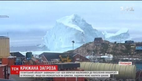 К берегам Гренландии вплотную приблизился огромный айсберг высотой с Биг-Бен