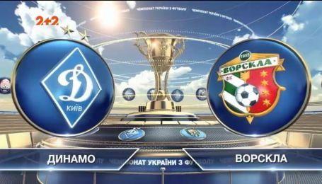 Динамо – Ворскла - 1:0. Відео матчу