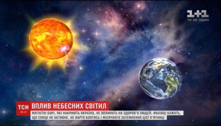 Чергове затемнення: експерти розповіли, чи вплинуть магнітні бурі на здоров'я українців