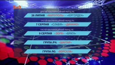 Украинские клубы стартуют в квалификационных раундах еврокубков
