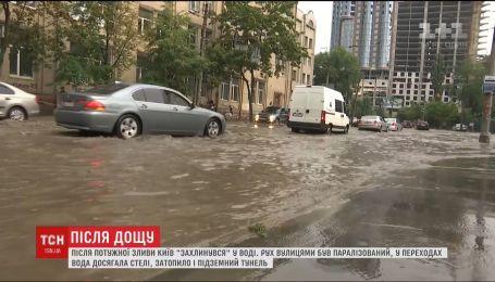 Столиця оговтується після потужної зливи