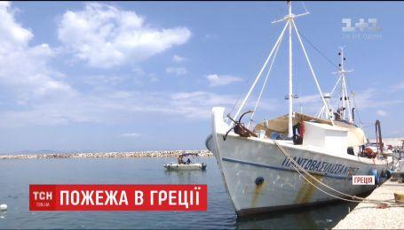 У Греції рибалки на своїх суднах рятували людей від пожежі