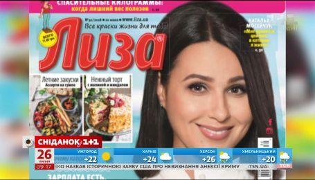 """Читайте інтерв'ю з ведучою ТСН Наталею Мосейчук у новому номері журналу """"Ліза"""""""