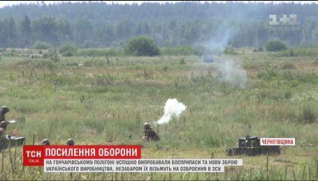Новое оружие и боеприпасы украинского производства испытали на Гончаровском полигоне