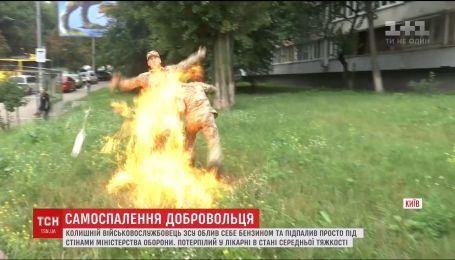 Екс-військовослужбовець облив бензином і підпалив себе біля будівлі Міноборони