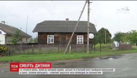 На Львовщине 12-летний мальчик покончил с собой