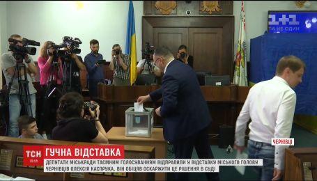 Депутаты горсовета отправили в отставку мэра Черновцов