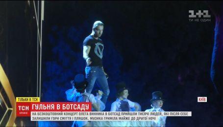 Гуляния в ботсаду. Подробности концерта Олега Винника в столице