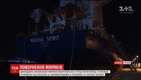 В Греции освободили 12 украинских моряков, подозреваемых в контрабанде оружия