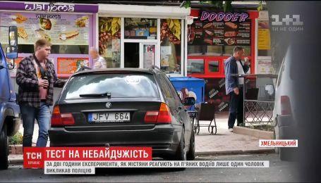 Как хмельнитчане реагируют на пьяных водителей: эксперимент полиции