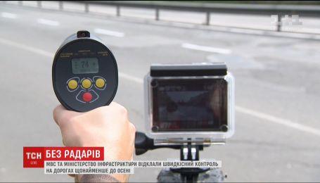 Урядовці відклали швидкісний контроль на дорогах щонайменше до осені