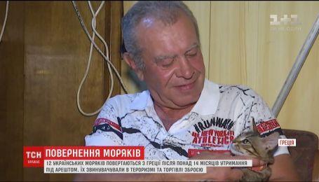 12 украинских моряков отпустили из Греции