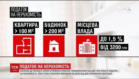 Українці розпочали сплачувати податки на нерухомість