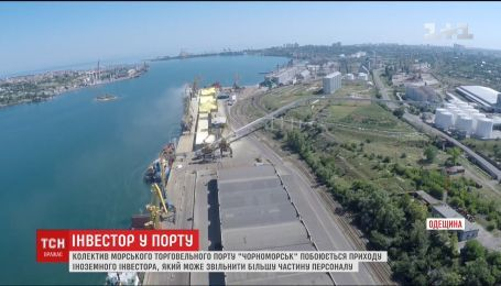"""Иностранный инвестор может уволить большую часть персонала порта """"Черноморск"""""""