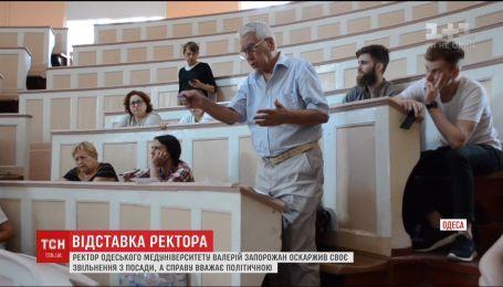 Ректор одесского медуниверситета пытается обжаловать свое увольнение с должности